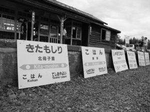 2015年第10回ほろかないフォトコンテスト:奨励賞 「一日だけの駅(組写真1/5)」木下 裕貴(遠軽町)