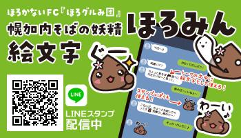「幌加内そばの妖精 ほろみん」LINE絵文字